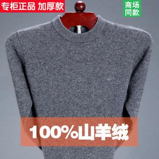 恒源专柜冬季加厚款高领羊毛衫男士商务中老年毛衣针织衫爸爸装