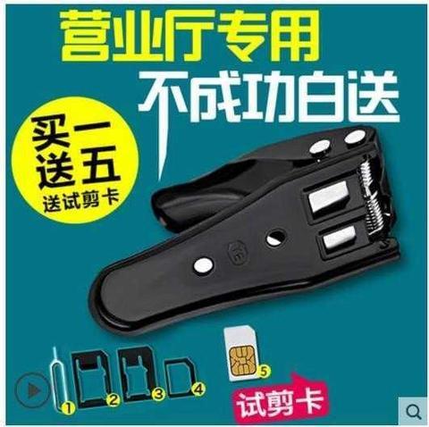手机剪卡器NANO SIM卡电话中小卡裁卡器双刀苹果安卓通用切卡器钳