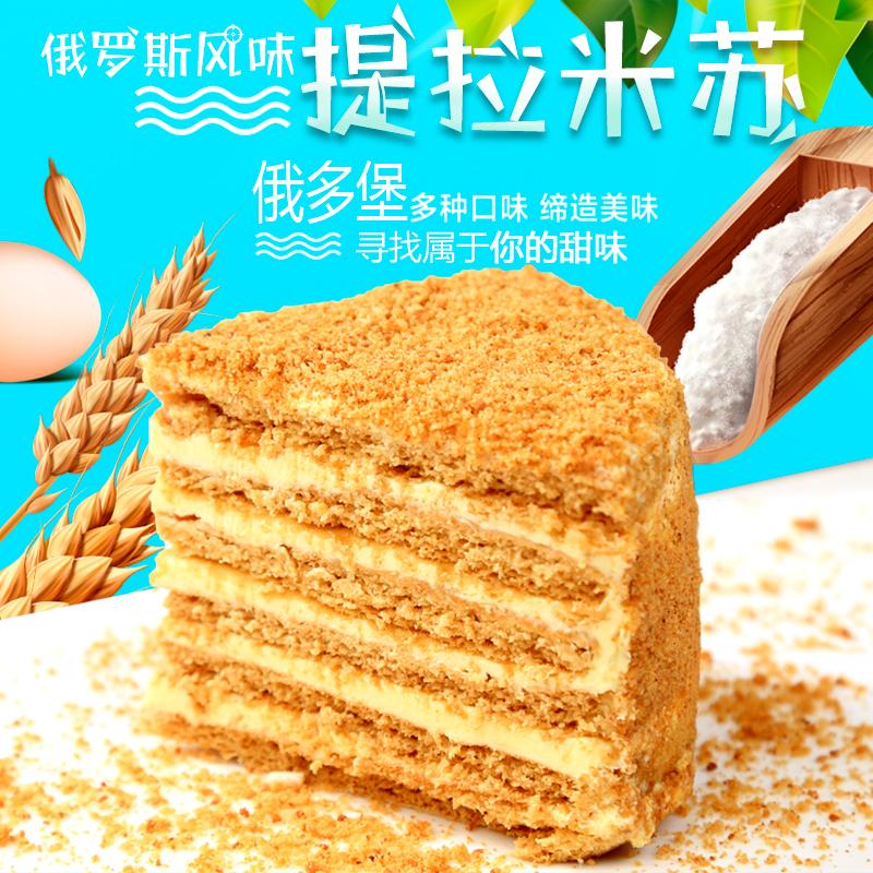 俄罗斯风味提拉米苏蛋糕蜂蜜手工糕点西式糕点网红零食新品包邮