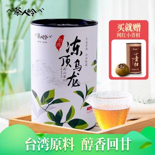 茶人岭冻顶乌龙茶150g宝岛高山茶乌龙茶罐装伴手礼青茶茶叶品牌