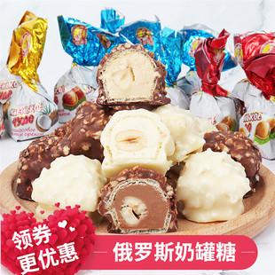 俄羅斯進口巧克力榛仁夾心奶罐年貨喜糖網紅休閒零食品475g