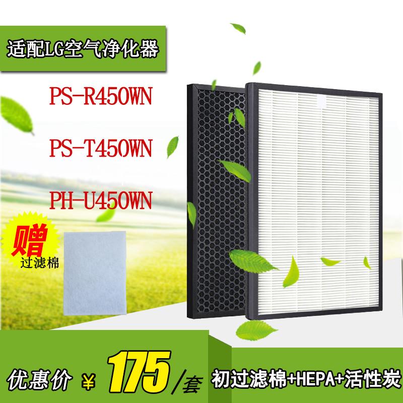[城市绿色家园空气净化,氧吧]适配LG空气净化器滤芯PS-R450月销量0件仅售90元