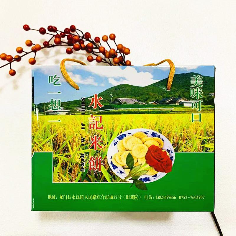 お菓子の手作りの竜門の米の餅の瑶郷の米の餅の750グラムの水記の米の餅の2斤の2箱の包みは贈り物に郵送します。