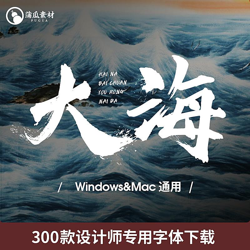 毛笔书法字体包古风艺术中文字库广告设计素材PPTAiCdrPs字体下载