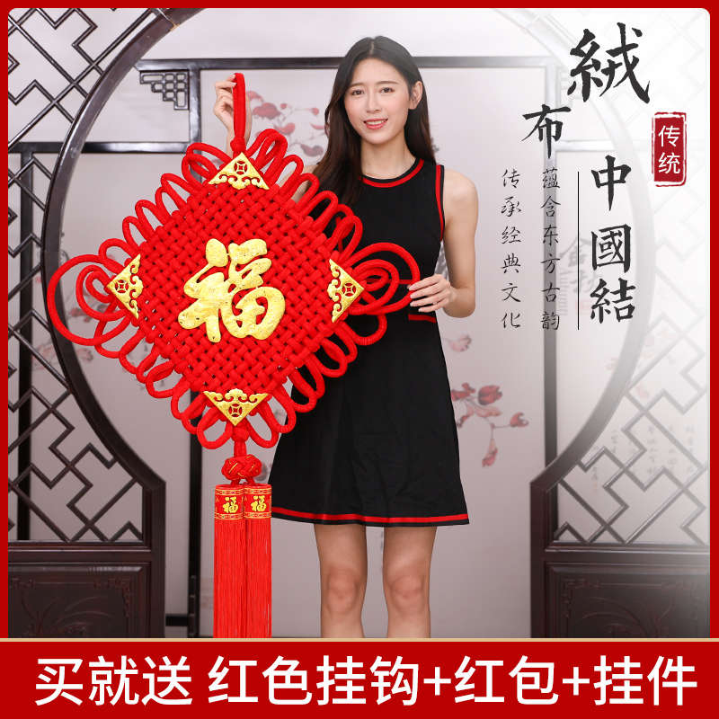 中国结福字挂件客厅大号辟邪镇宅家居乔迁玄关壁挂新年喜庆装饰品
