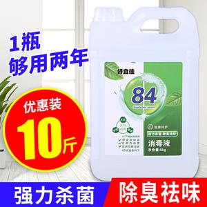 领3元券购买好宜佳84含氯消毒液杀菌l漂白洁厕
