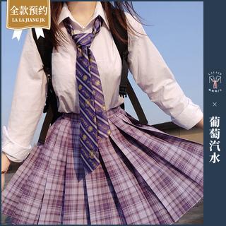 【啦啦酱JK】原创葡萄汽水 2团再贩 全款预约页面 JK制服裙格子裙