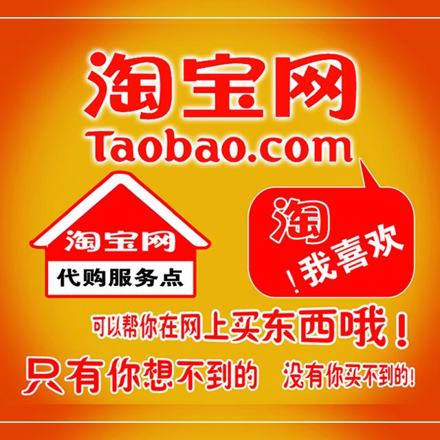 台湾香港新加坡 淘宝代付款 闲鱼代付款 阿里巴巴代付 朋友代付