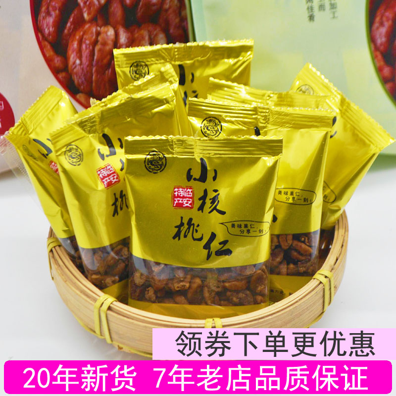 20 year new product Linan hickory kernels small package with 500g walnut meat for pregnant women