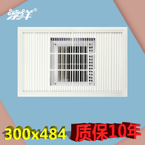 Chun Yang Integrated ceiling 300*484 300x484 aluminum buckle plate universal top cool fan Ceiling fan