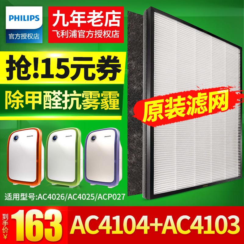 [飞利浦京创专卖店净化,加湿抽湿机配件]飞利浦空气净化器AC4025AC40月销量11件仅售178元