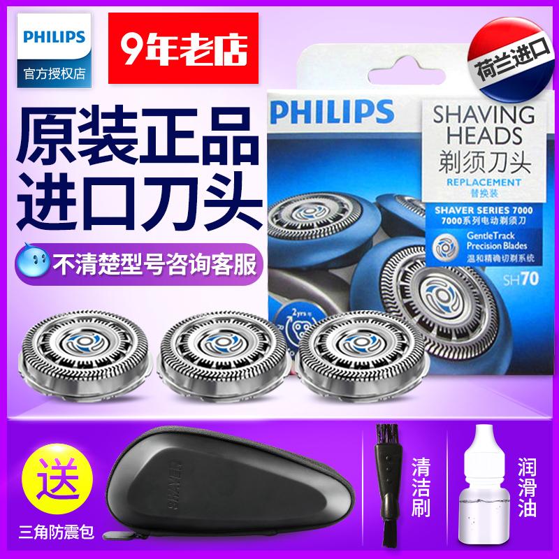 飞利浦S7000系列剃须刀刀头SH70/51电动剃须刀刀头适用S7310正品