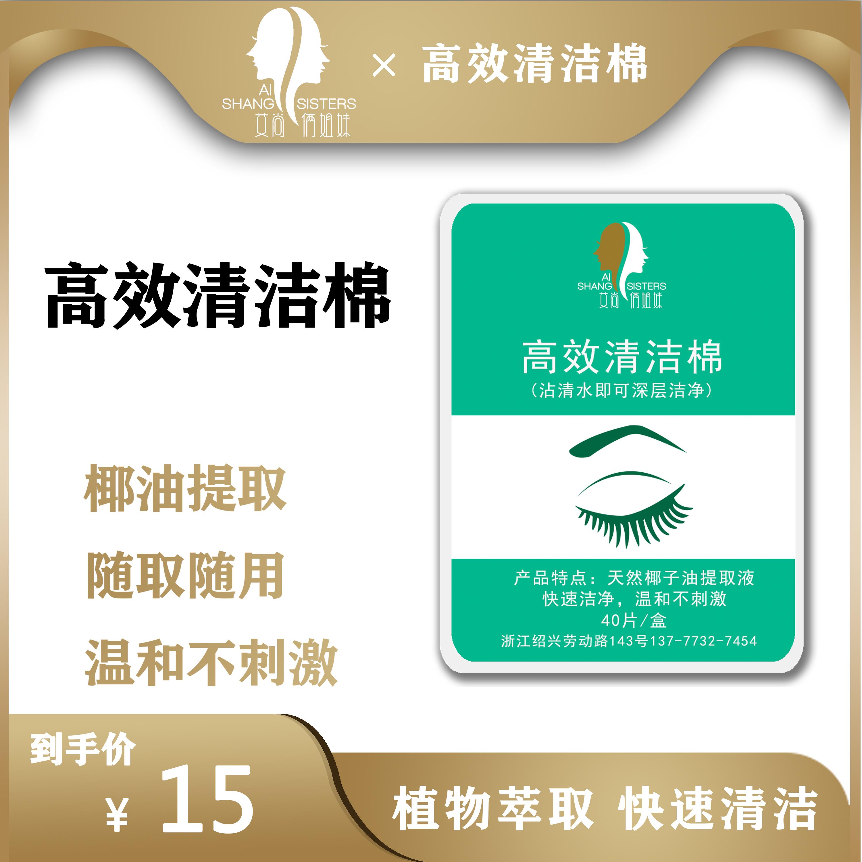 天然椰子油高效卸妆清洁棉化妆棉温和不刺激肤质白色棉片卸除工具