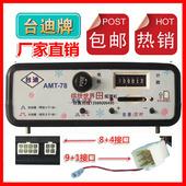 摇摆机控制器摇摇车音乐盒/台迪mp3控制器9+1或8+4/amt78/amt68
