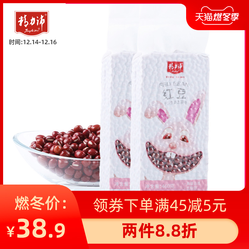 精力沛红豆赤小豆低脂高蛋白五谷杂粮粗粮红豆薏米粥原料460gX2袋,可领取10元天猫优惠券