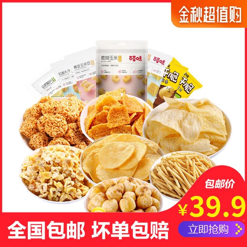 (用10元券)百草味膨化食品6袋装353g 好吃的锅巴拉面丸子山药片脆脆条小零食