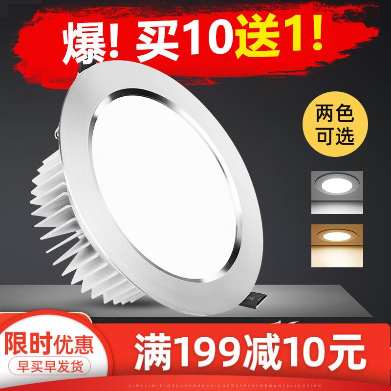 led筒灯嵌入式孔灯家用简灯7.5开孔三色变光天花射灯吊顶牛眼洞灯