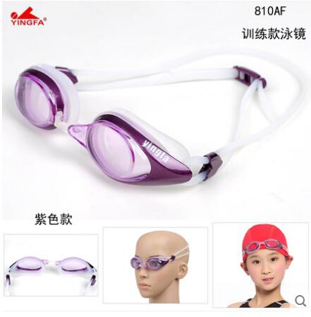英发防雾防紫外线防水泳镜游泳眼镜券后45.00元
