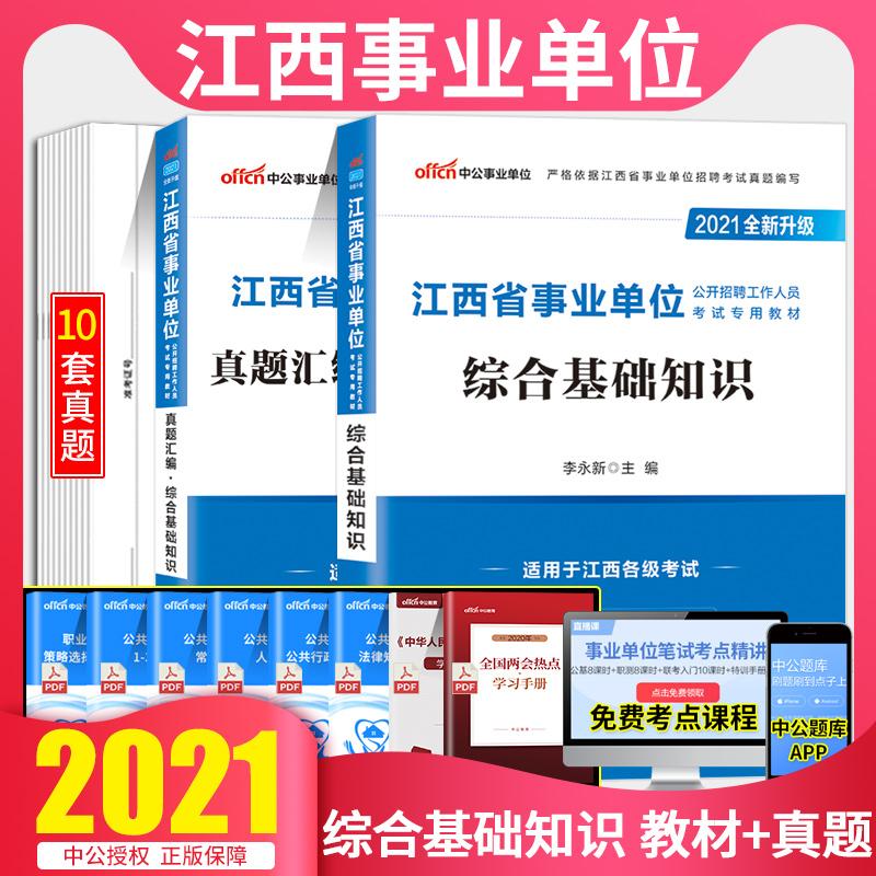 中公2021江西省事业编考试2020年事业单位编制-上饶白眉(南昌阳光图书专营店仅售39元)