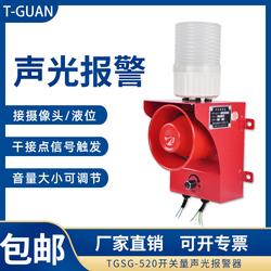 TGSG-520声光报警器开关量信号喇叭触点液位多路继电器控制机房