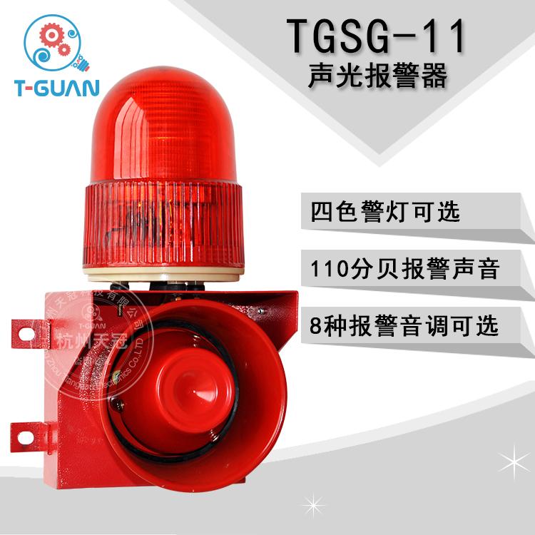 TGSG-11 на открытом воздухе водонепроницаемый промышленность звук и свет сигнализация LED звук и свет сигнализация 220V 24V 380v12v