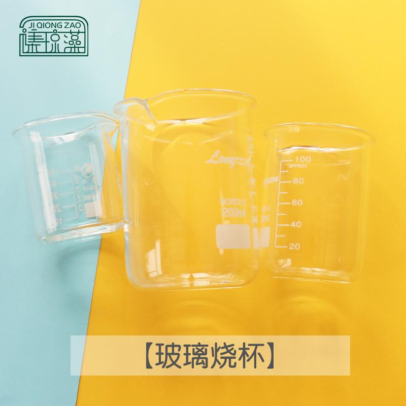 集琼藻-工具玻璃烧杯加厚玻璃杯50ml/100ml/200ml可隔水加热