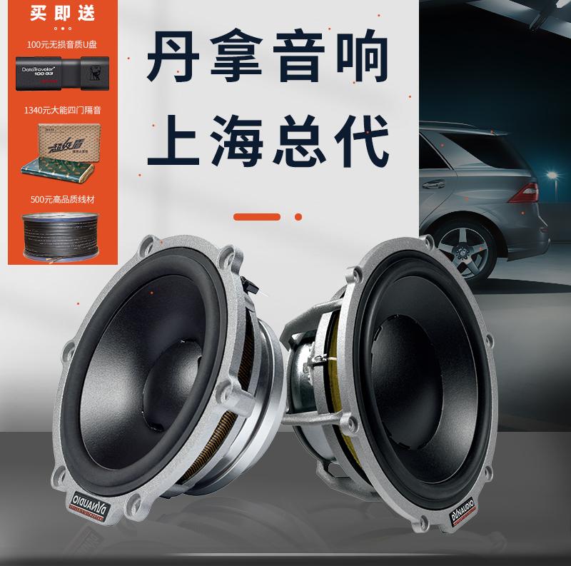 上海汽车音响改装套装澳达龙丹麦丹拿车载音箱同轴喇叭重低音