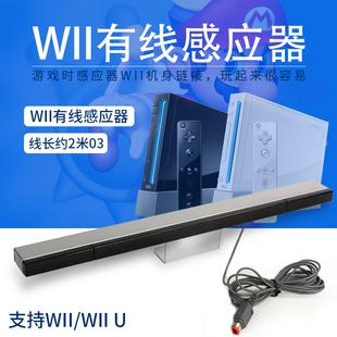 USB口 Wii专口 黑角 任天堂家庭游戏机器wii接收器 wiiu体感红外感应条 支持部分电脑PC模拟器 有线线控带线