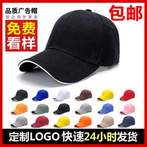 鸭舌帽定制男女士儿童刺绣工作帽子