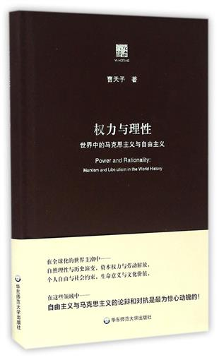 Power and reason (Marxism and liberalism in the world) Cao Tianyu East China Normal University