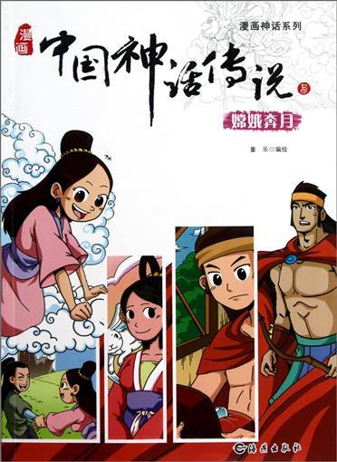 漫画中国神话传说(5嫦娥奔月)/漫画神话系列 书 童乐 海燕