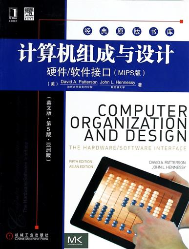 Computer composition and design (hardware and software interface, MIPs version, English version, 5th Edition, Asia Edition) / classic original library book (USA) Patterson / / hennis machinery industry