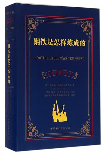 How steel was made (translated in Chinese and English) book by Nikolai Ostrowski translator: Ruth prokofieva / / Council for translation of Western masterpieces of flourishing Education