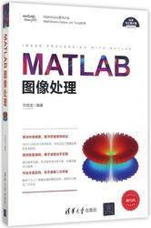 MATLAB图像处理/科学与工程计算技术丛书 书 编者:刘成龙 清华大学