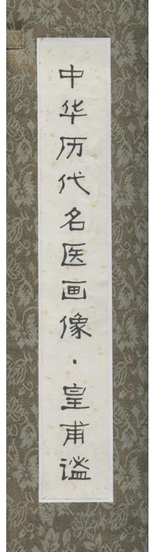 全新正版 中华历代名医画像(卷轴版)(皇甫谧)无北京科学技术出版社