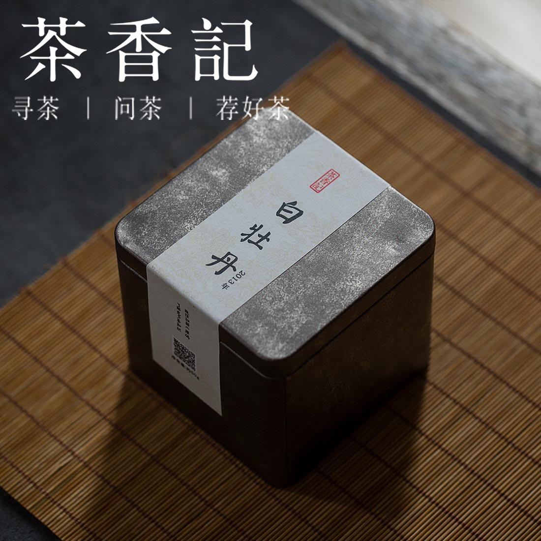 茶香记 2013年白牡丹散茶 白茶