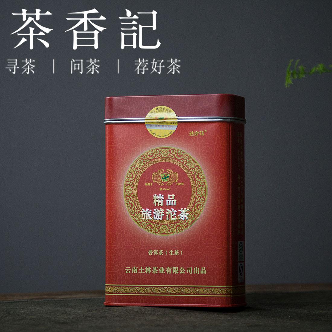 茶香记 土林迷你沱茶生2009年 土林凤凰 德合信公司定制