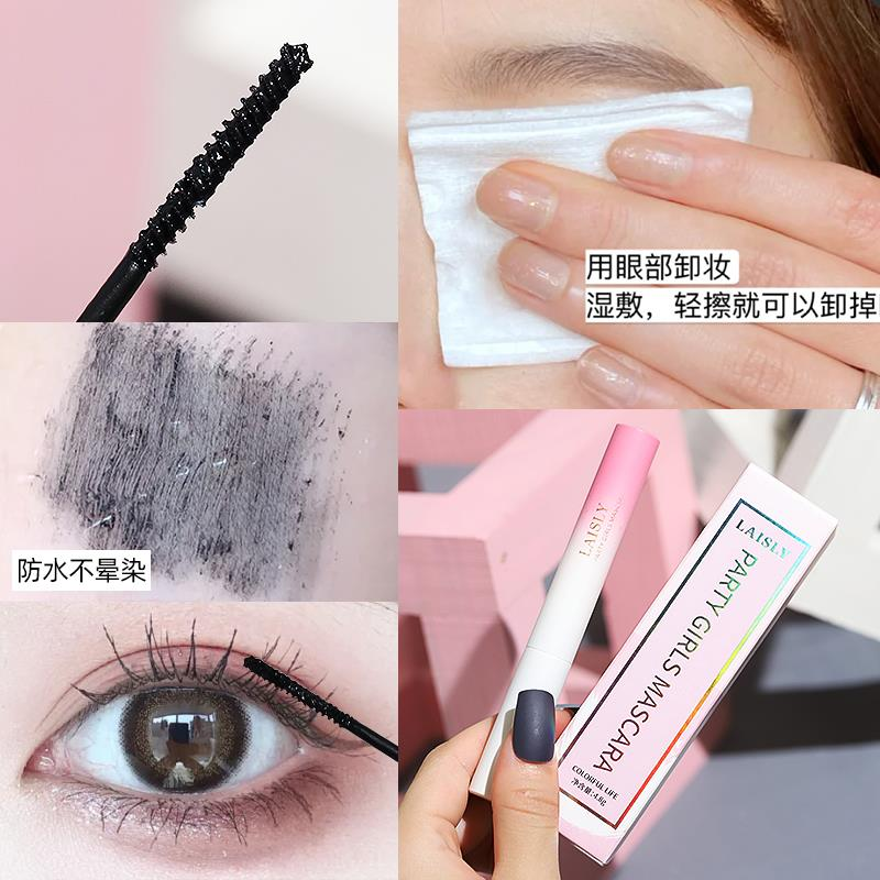 Leslie girls Party Mascara Waterproof sweat is not easy to fade, thick, durable, thin brush head, curly up, nude make-up.