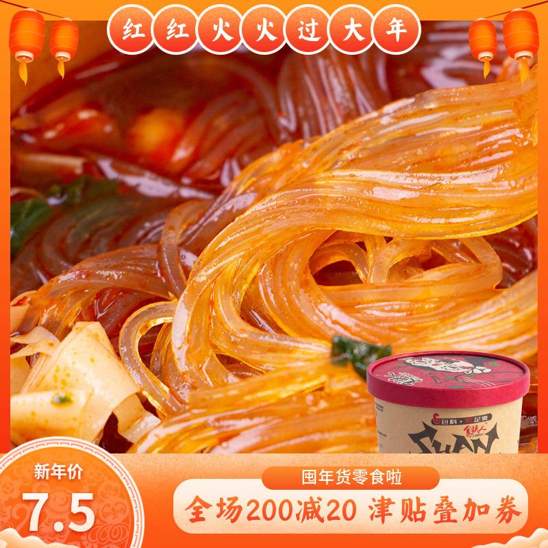 食族人酸辣粉重庆风味粉条网红麻辣粉丝食人族100方便速食桶130g