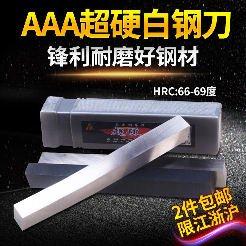 AAA白钢刀条超硬高速钢白钢条2mm刀片3a修脚刀坯雕刻刀高速钢车刀