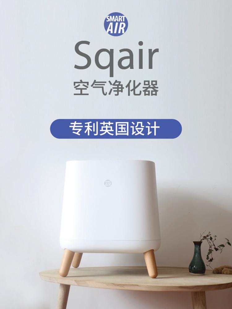 Smartair聪明空气 Sqair空气净化器 除雾霾甲醛家用除尘除味 HEPA