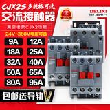 德力西交流接触器CJX2 S -1210 18 25 32 40 50 65 95 220V 380V
