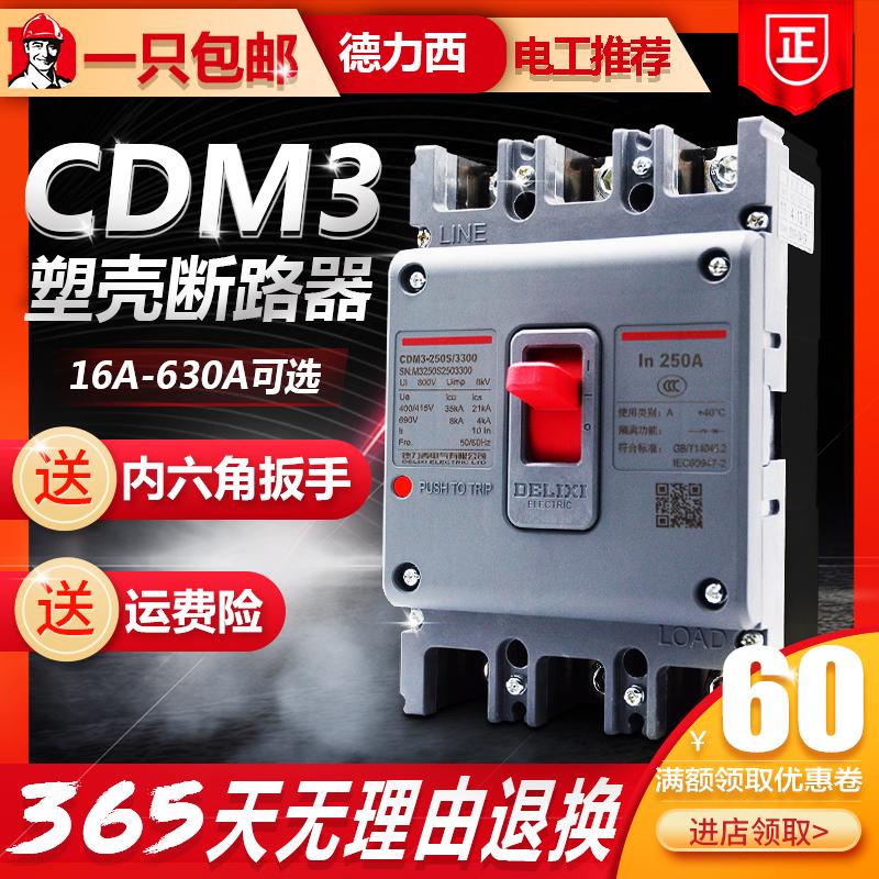 德力西塑壳断路器CDM1/CDM3-100A160A200A250A400A空气
