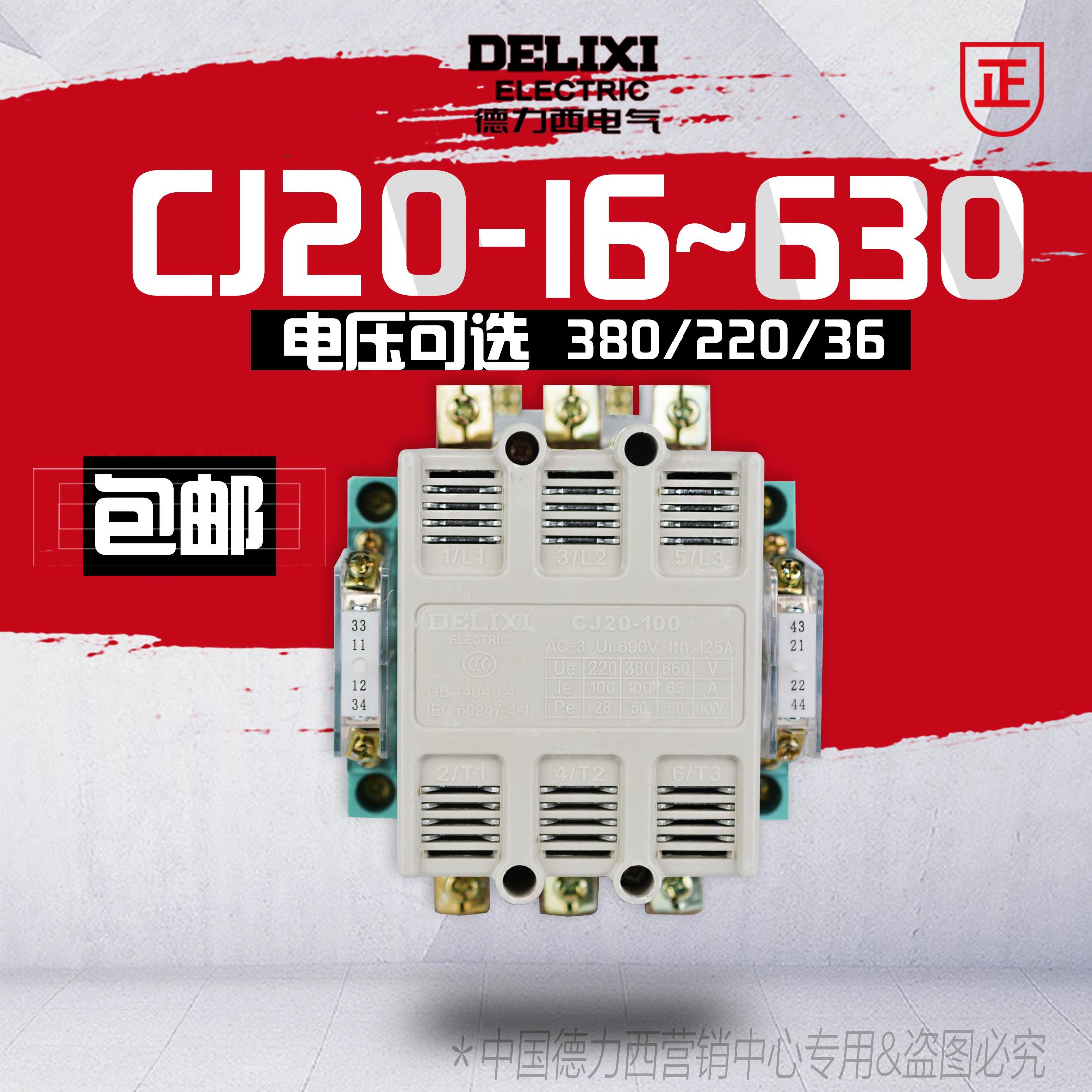 德力西 交流接触器 CJ20-63 100 160 250 400 220V 380V