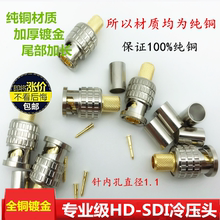 冷壓 5BNC頭Q9頭純銅鍍金5CFB適配 SDI頭 24K全銅冷壓3G