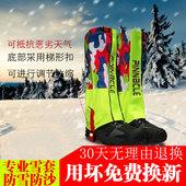 滑雪雪套户外防风防雨防雪加厚登山脚套秋冬保暖护腿腿套鞋套男女