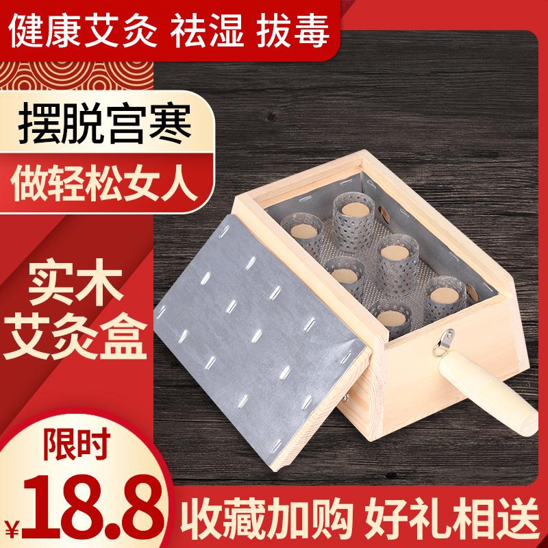 艾灸盒木制6柱针六孔随身灸家用家庭式全身宫寒妇科腰部背部腹部