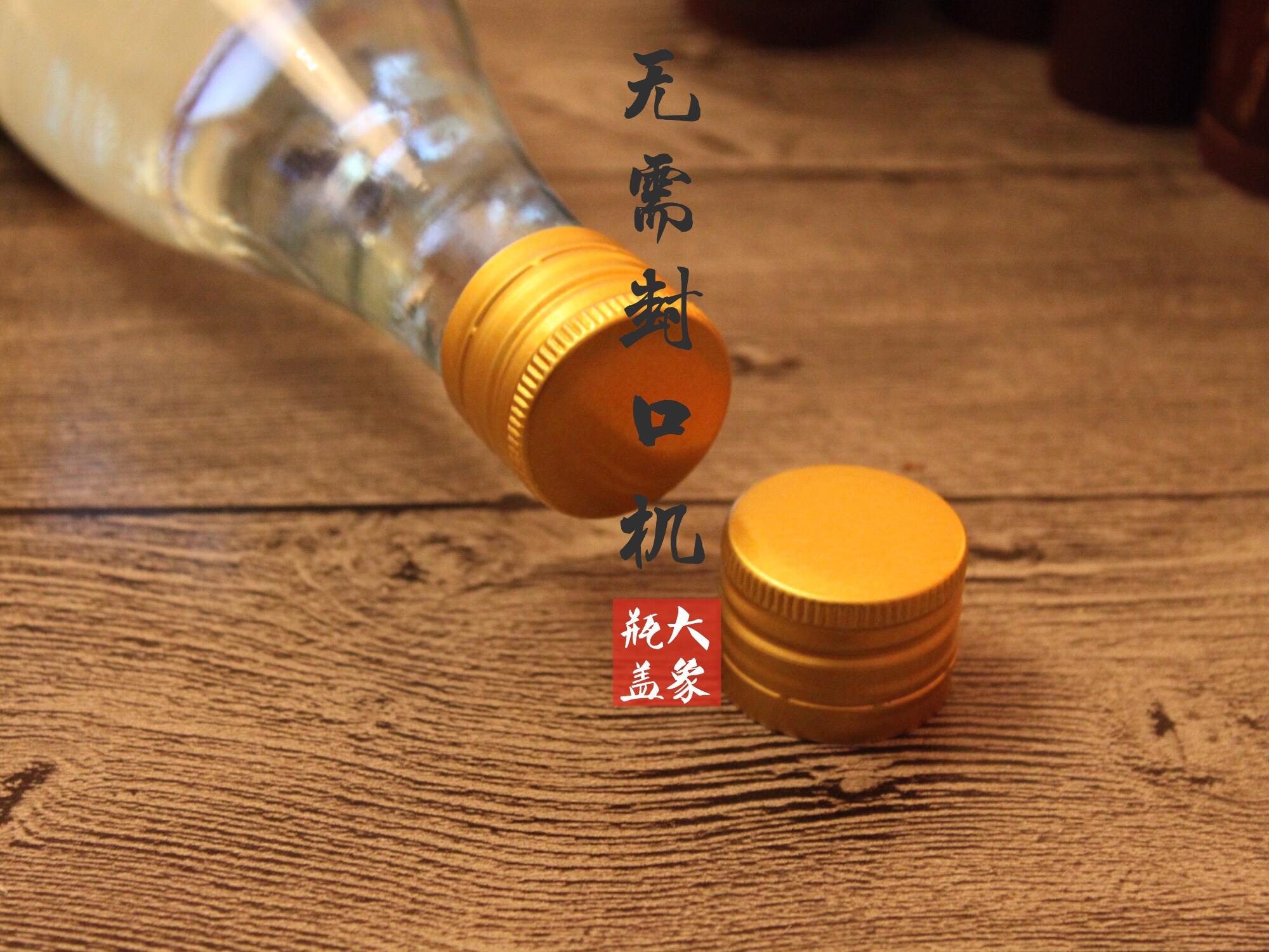 通用螺旋口铝制白酒大曲陈酿二锅头无需封口机工厂大象酒瓶盖