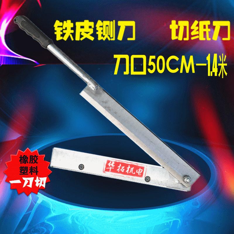 [重型锋钢铡刀铁皮铜皮纸] панель [橡胶塑料锋利] вручную высокая [速钢切刀50cm-1.4米]