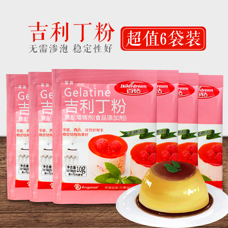Bai Ding Gelicin Powder Jelly Powder DIY Mousse Pudding Кокосовое кокосовое молоко Sago Cake Baking Combination Package